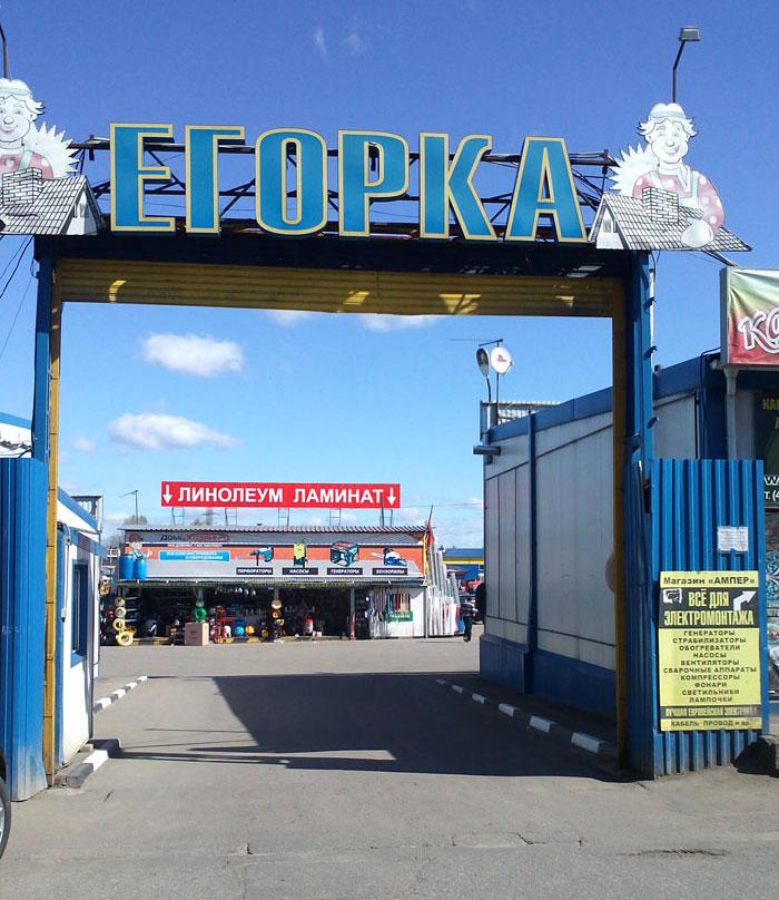 «Вестмет» в ТК «Егорка».