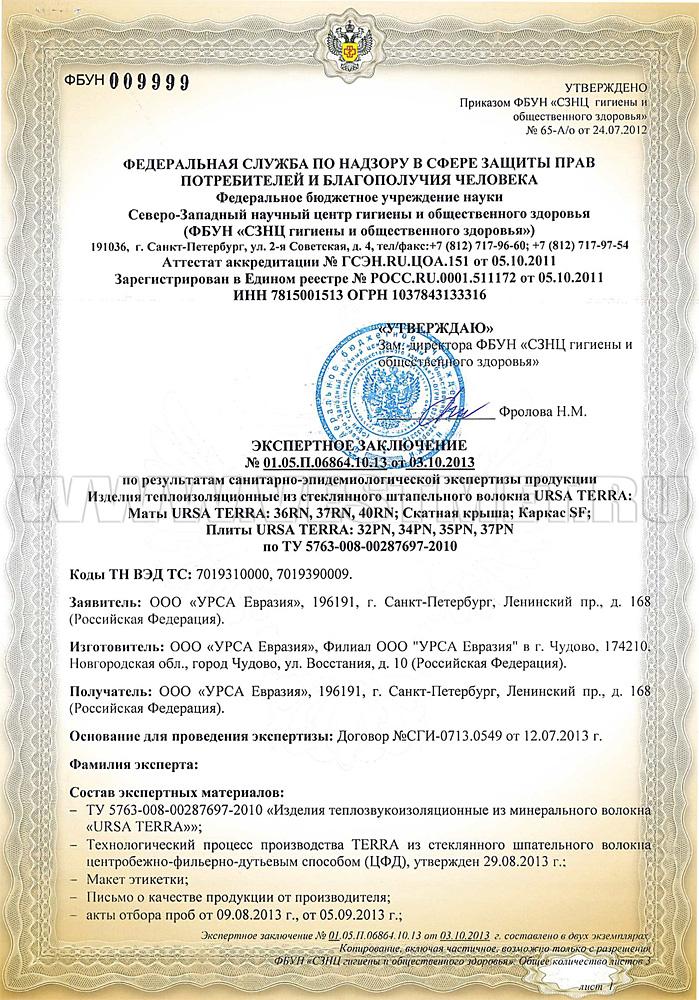 Купить политон-ур (уф) во владивостоке по цене 390 руб. Компания.