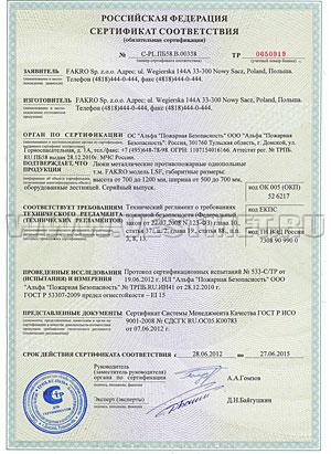 Что такое Сертификат пожарной безопасности или пожарный сертификат?