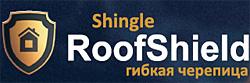 Гибкая черепица Roofshield (Руфшилд)