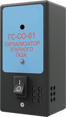 Сигнализатор ГС-СО-01 угарного газа